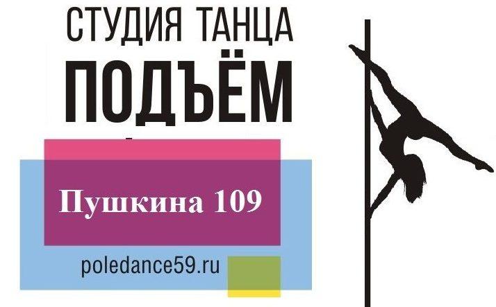 """Студия танцев """"Подъем"""""""